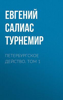 Евгений Салиас де Турнемир - Петербургское действо. Том 1