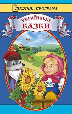 Народное творчество - Українські казки