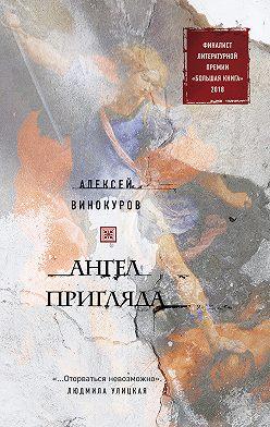 Алексей Винокуров - Ангел пригляда