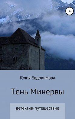 Юлия Евдокимова - Тень Минервы