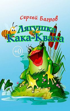 Сергей Багров - Лягушка Кака-Квака. Сказка в стихах