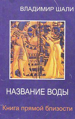Владимир Шали - Название воды