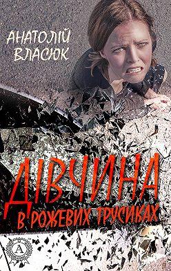 Анатолій Власюк - Дівчина в рожевих трусиках