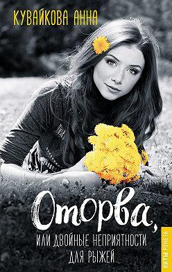 Анна Кувайкова - Оторва, или Двойные неприятности для рыжей