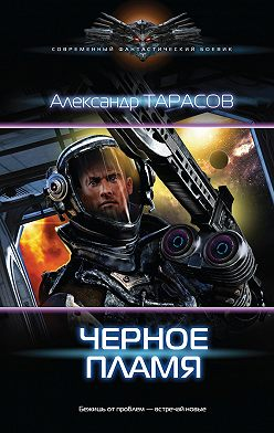 Александр Тарасов - Черное пламя
