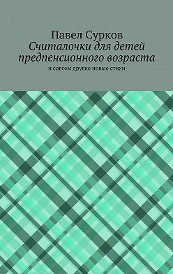 Павел Сурков - Считалочки для детей предпенсионного возраста