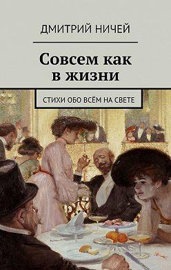Дмитрий Ничей - Совсем как в жизни