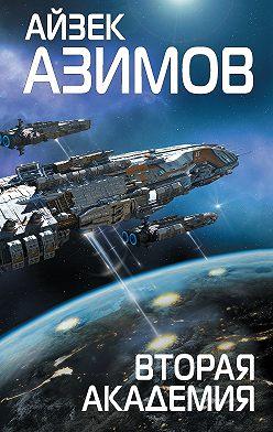 Isaac Azimov - Вторая Академия