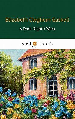 Элизабет Гаскелл - A Dark Night's Work