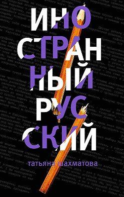 Татьяна Шахматова - Иностранный русский