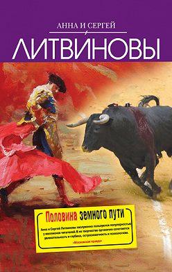 Анна и Сергей Литвиновы - Русалка по вызову