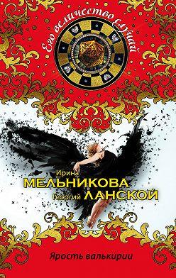 Ирина Мельникова - Ярость валькирии