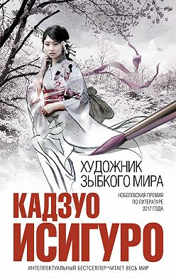 Кадзуо Исигуро - Художник зыбкого мира