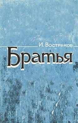 Игорь Востряков - Братья