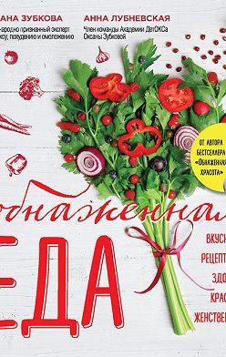 Оксана Зубкова - Обнаженная еда. Вкуснейшие рецепты для здоровья, красоты и женственности