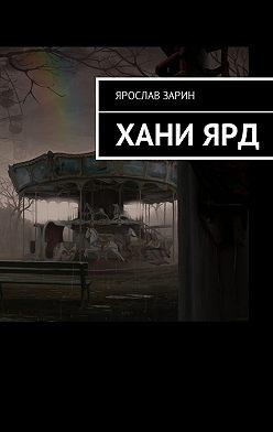 Ярослав Зарин - Хани Ярд