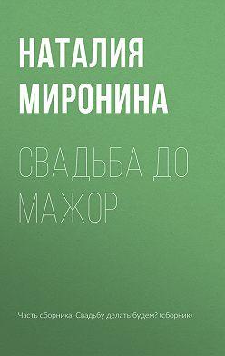 Наталия Миронина - Свадьба до мажор