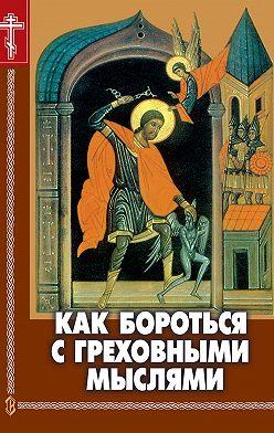 Николай Пестов - Как бороться с греховными мыслями