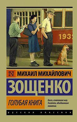 Михаил Зощенко - Голубая книга (сборник)