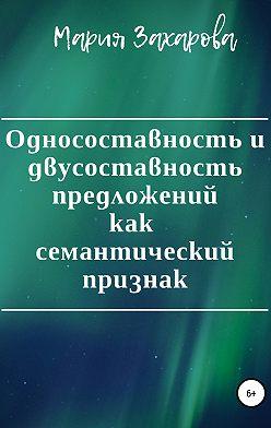 Мария Захарова - Односоставность и двусоставность предложений как семантический признак