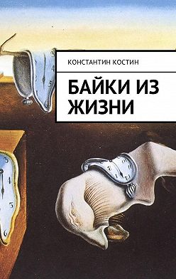 Константин Костин - Байки из жизни