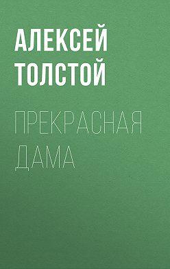 Алексей Толстой - Прекрасная дама