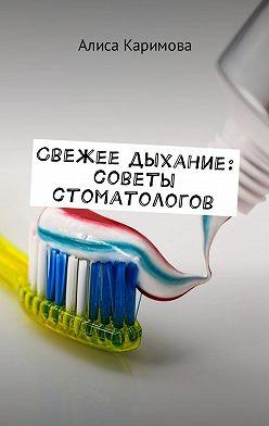 Алиса Каримова - Свежее дыхание: советы стоматологов