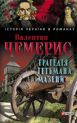 Валентин Чемерис - Трагедія гетьмана Мазепи