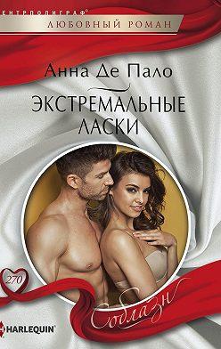 Анна Пало - Экстремальные ласки