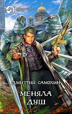 Дмитрий Самохин - Меняла Душ