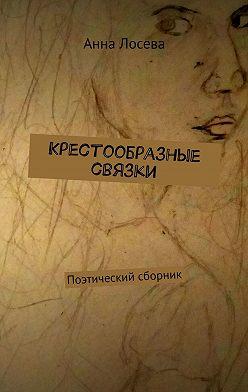 Анна Лосева - Крестообразные связки. Поэтический сборник