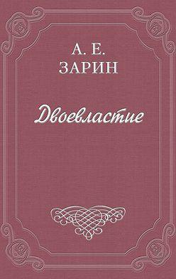 Андрей Зарин - Двоевластие