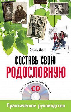 Ольга Дан - Составь свою родословную