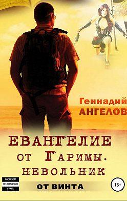 Геннадий Ангелов - Евангелие от Гаримы