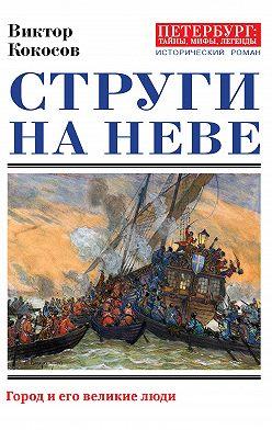Виктор Кокосов - Струги на Неве. Город и его великие люди