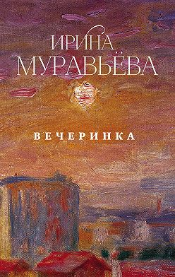 Ирина Муравьева - Вечеринка (сборник)