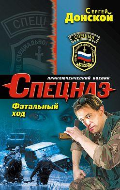 Сергей Донской - Фатальный ход