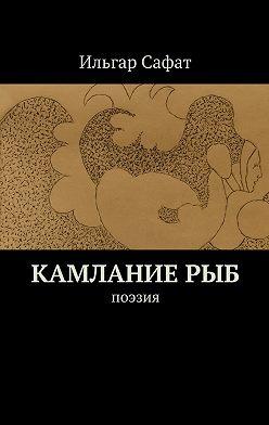 Ильгар Сафат - Камлание рыб. Поэзия