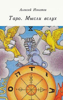 Алексей Игнатов - Таро. Мысли вслух