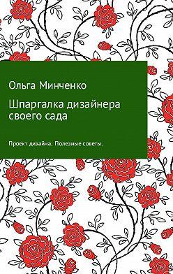 Ольга Минченко - Шпаргалка дизайнера своего сада