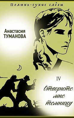 Анастасия Туманова - Отворите мне темницу