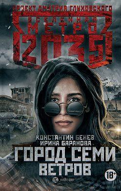 Ирина Баранова - Метро 2035: Город семи ветров