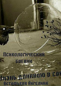 Ангелина Астафьева - Жизнь длинною в сон. Социопат
