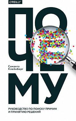 Саманта Клейнберг - Почему. Руководство по поиску причин и принятию решений
