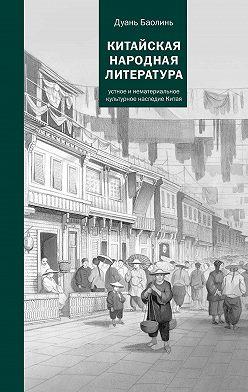Дуань Баолинь - Китайская народная литература