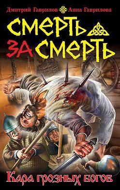 Дмитрий Гаврилов - Смерть за смерть. Кара грозных богов