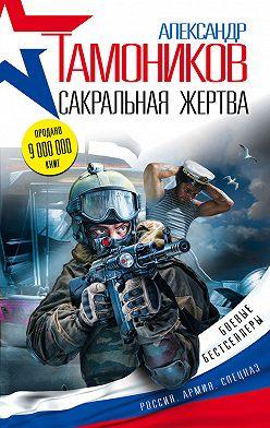 Александр Тамоников - Сакральная жертва
