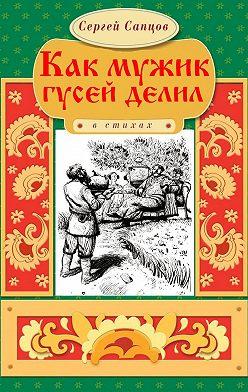 Сергей Сапцов - Как мужик гусей делил