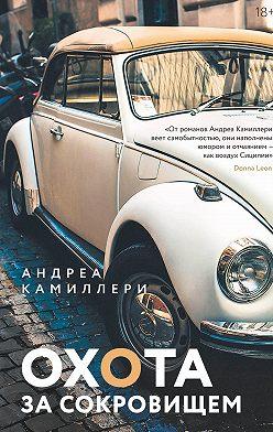 Андреа Камиллери - Охота за сокровищем