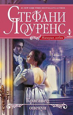 Стефани Лоуренс - Красавец опекун